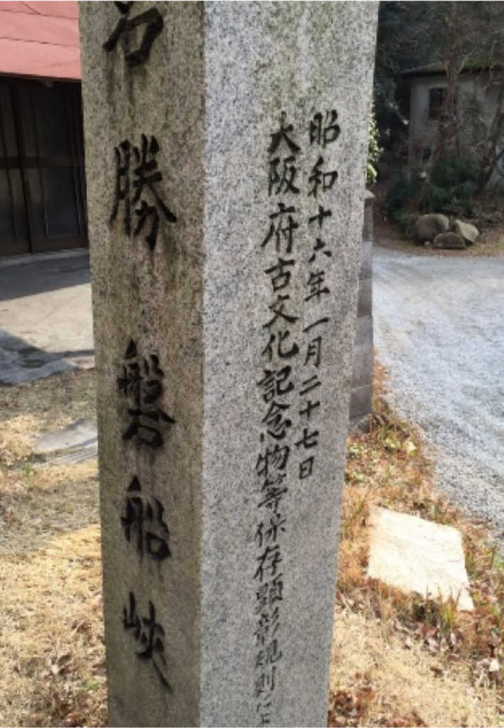 名勝岩船峡記念碑