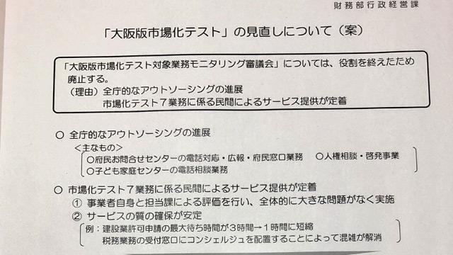 大阪版市場化テストの廃止